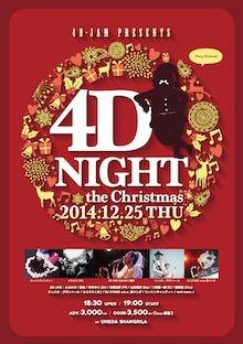 4D NIGHT the Christmas in 2014